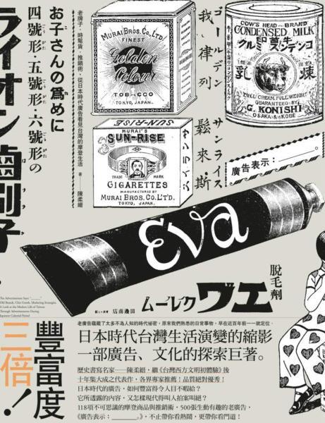 廣告表示:···。老牌子.時髦貨.推銷術,從日本時代廣告看見台灣的摩登生活