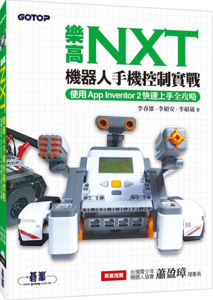 樂高NXT機器人手機控制實戰:使用App Inventor 2快速上手全攻略(附DVD)