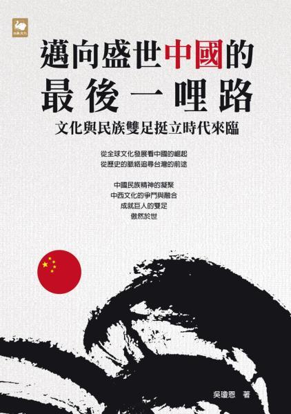 邁向盛世中國的最後一哩路:文化與民族雙足挺立時代來臨