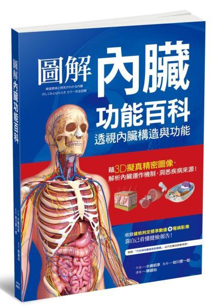 圖解內臟功能百科