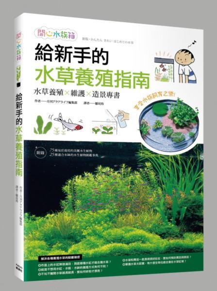 給新手的水草養殖指南
