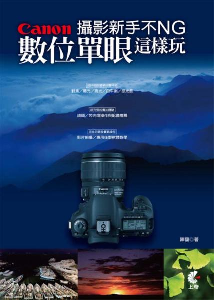攝影新手不NG:Canon數位單眼這樣玩