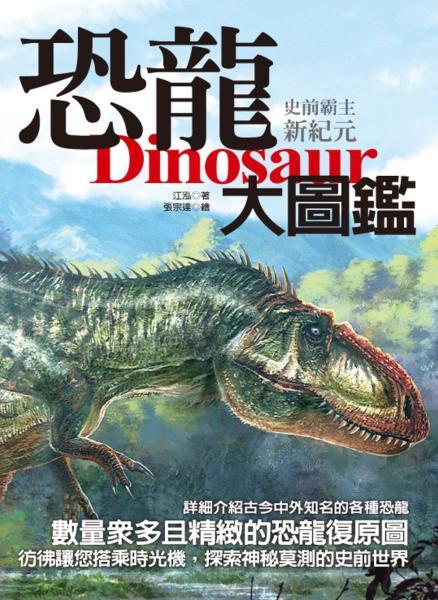 史前霸主:恐龍新紀元大圖鑑