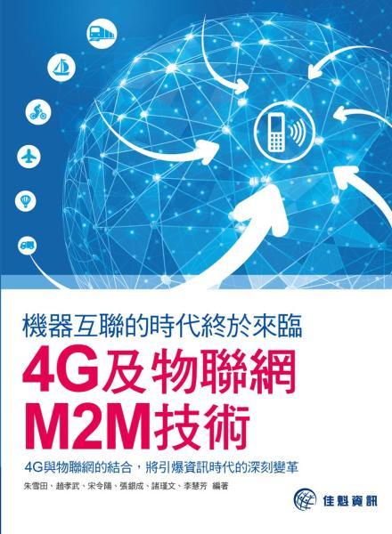 機器互聯的時代終於來臨:4G及物聯網M2M技術