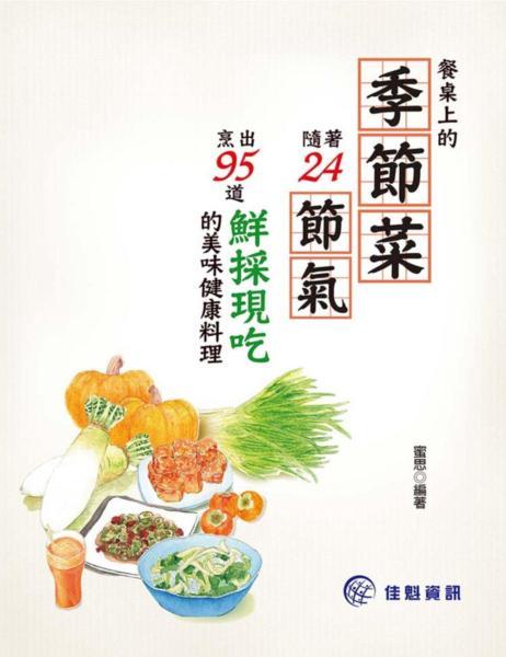 餐桌上的季節菜:隨著24節氣烹出95到鮮採現吃的美味健康料理