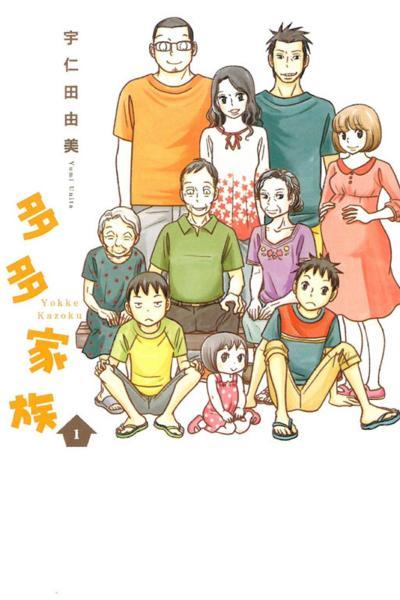 多多家族 1