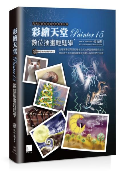 彩繪天堂Painter15數位插畫輕鬆學(附CD)