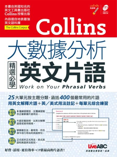 Collins大數據分析 精選必學英文片語【書+ 1片朗讀MP3光碟】