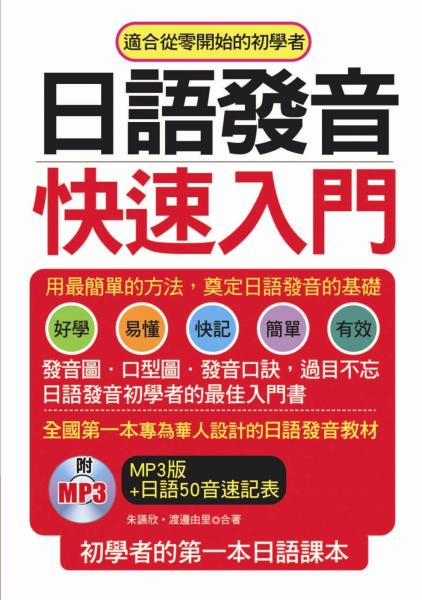 日語發音快速入門:初學者的第一本日語課本(附MP3)