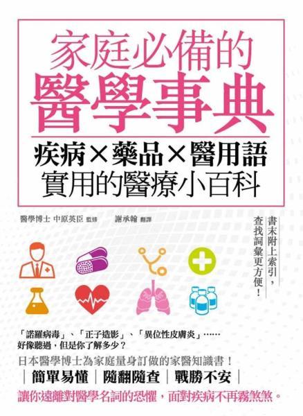 家庭必備的醫學事典:疾病X藥品X醫用語,實用的醫療小百科