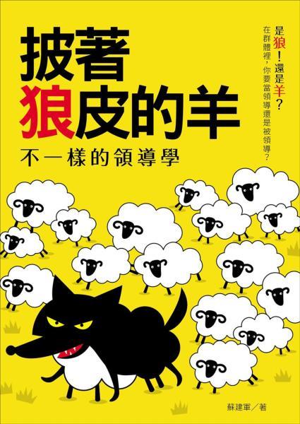 披著狼皮的羊:不一樣的領導學