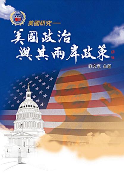 美國政治與其兩岸政策