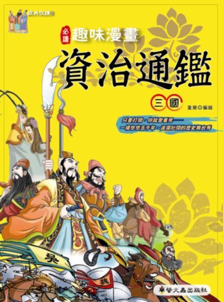 趣味漫畫資治通鑑:三國