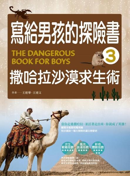 寫給男孩的探險書3:撒哈拉沙漠求生術