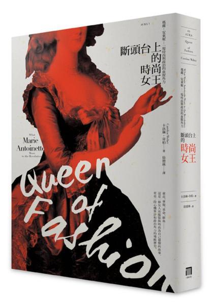 斷頭台上的時尚女王:瑪麗.安東妮,一場時尚與政治的血腥角力。
