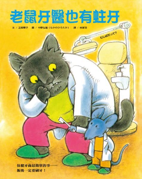 老鼠牙醫也有蛀牙