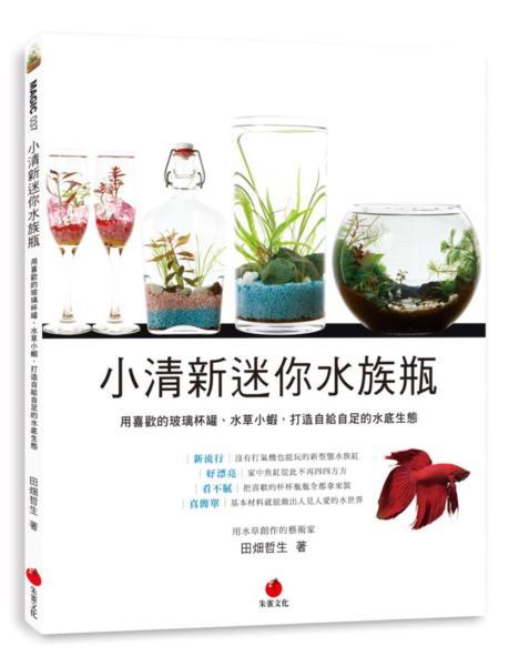 小清新迷你水族瓶:用喜歡的玻璃杯罐、水草小蝦,打造自給自足的水底生態