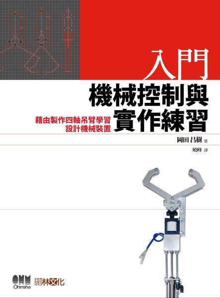 入門 機械控制與實作練習:藉由製作四軸吊臂學習設計機械裝置