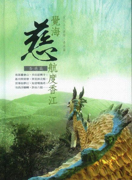 覺海慈航度香江:宣化上人事蹟 香港篇