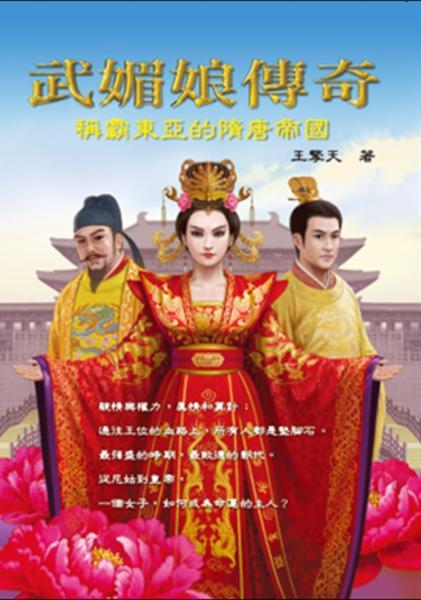 武媚娘傳奇:稱霸東亞的隋唐帝國