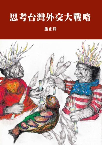 思考台灣外交大戰略