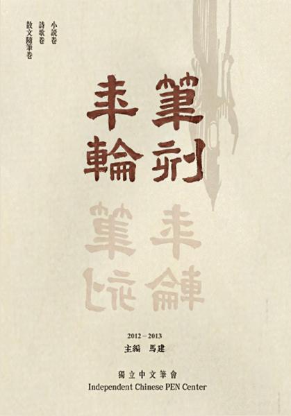 筆刻年輪:獨立中文筆會作品年鑑(第二卷)