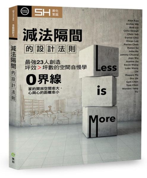 減法隔間的設計法則:最強23人創造坪效>坪數的空間自慢學