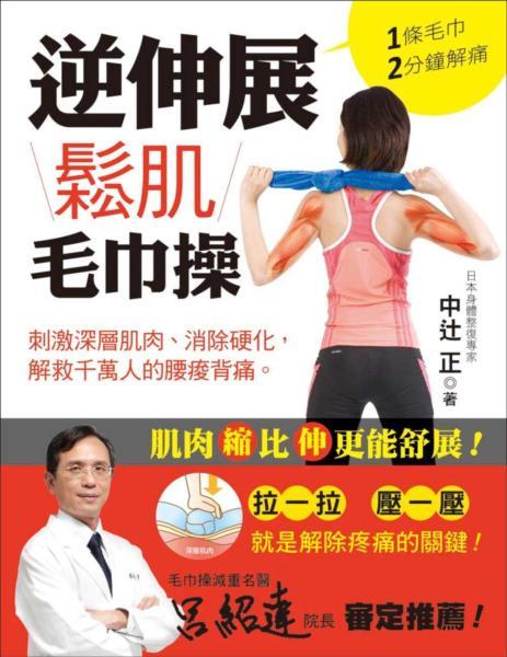 1條毛巾2分鐘解痛!逆伸展鬆肌毛巾操:拉一拉·壓一壓,就是解除疼痛的關鍵!