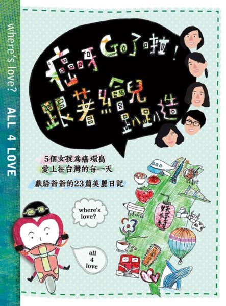 癌呀GO了啦!跟著繪兒趴趴造:5個女孩為癌環島愛上在台灣的每一天 獻給爺爺的23篇美麗日記