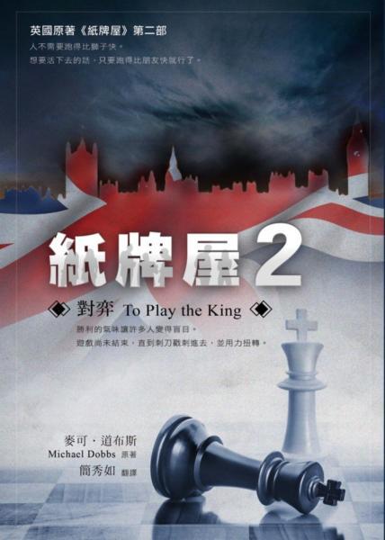 紙牌屋2:對弈