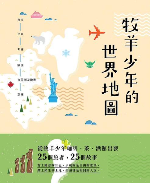 牧羊少年的世界地圖