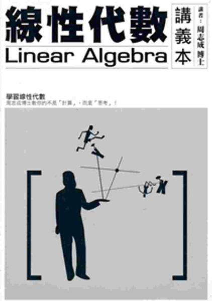 線性代數(7片DVD×1本講義)[二版]