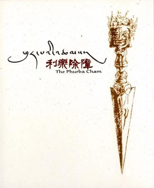 利樂除障:薩迦寺普巴金剛舞紀錄片(DVD)