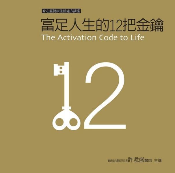 富足人生的12把金鑰有聲書﹝新版﹞:12 Keys to Abundance