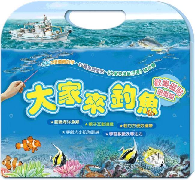 大家來釣魚:歡樂磁貼遊戲組