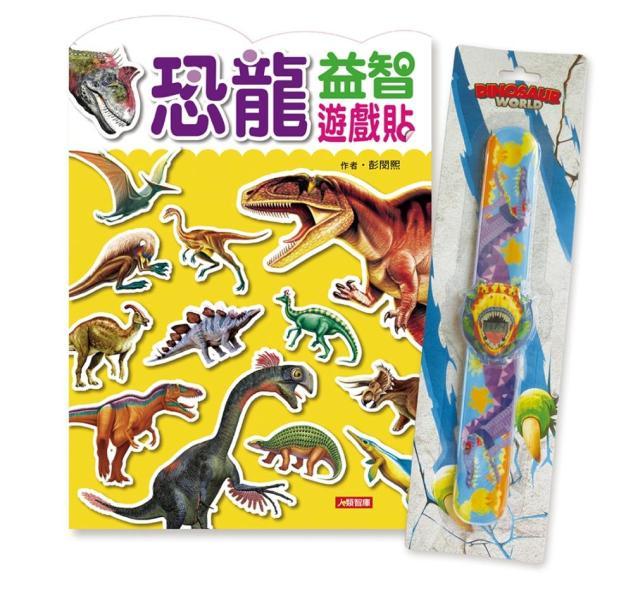 恐龍益智遊戲貼手錶組(藍)