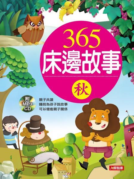 童話小百科:365床邊故事-秋(新版)(附CD)