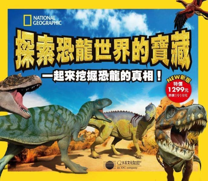探索恐龍世界的寶藏(新版):國家地理學會終極恐龍百科/那時候蟲子比人大/那時候魚兒還有腳/憤怒鳥遊樂場-恐龍世界/恐龍是怎麼飛起來的