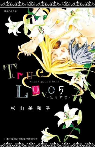 True Love~禁忌摯愛~(05)
