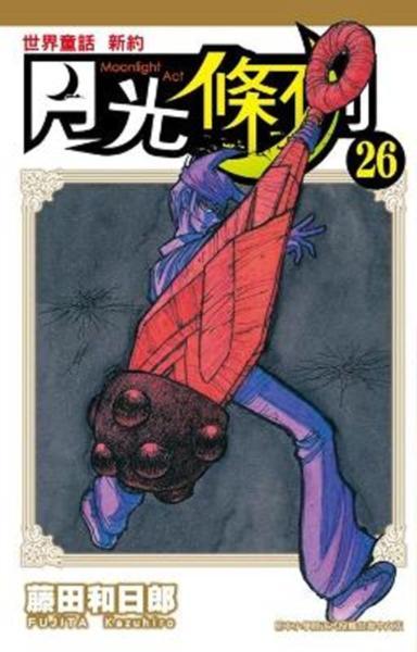 世界童話新約月光條例(26)