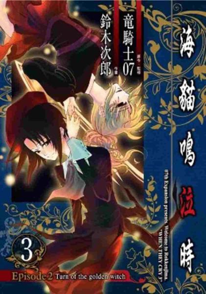 海貓鳴泣時 Episode2:Turn of the golden witch~(03)