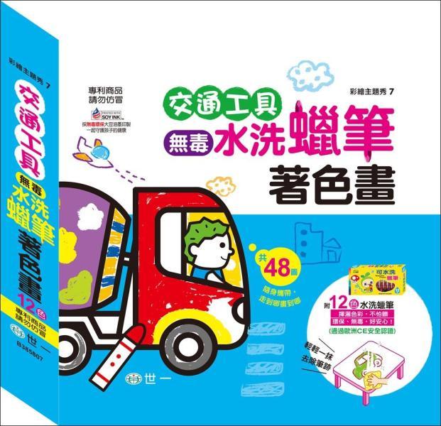 交通工具著色畫:12色可水洗蠟筆