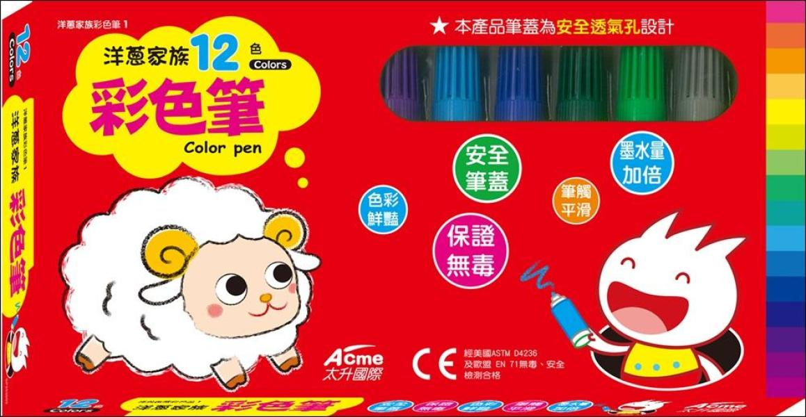 洋蔥家族12色彩色筆