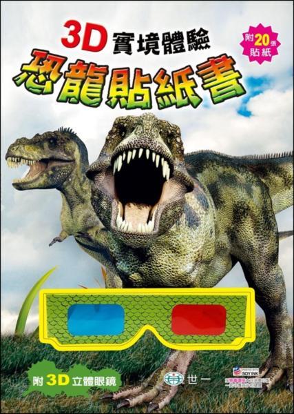 3D實境體驗恐龍貼紙書