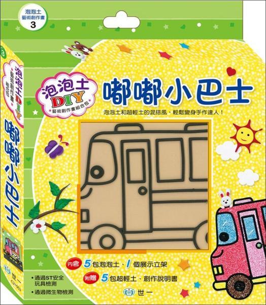 泡泡土藝術創作畫 3:嘟嘟小巴士