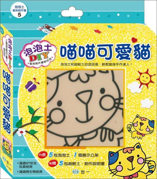 泡泡土藝術創作畫 5:喵喵可愛貓