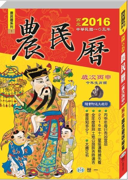105年農民曆:128頁
