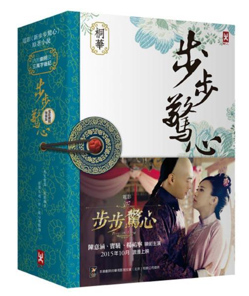步步驚心(附新編電影版劇照海報)(三卷)