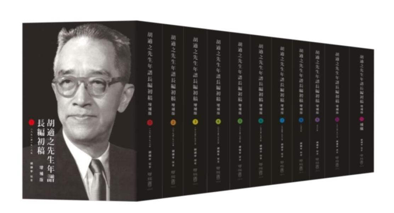 胡適之先生年譜長編初稿增補版(全套11冊)