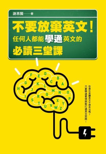 不要放棄英文!任何人都能學通英文的必讀三堂課
